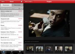 Приложение «Афиша» теперь доступная для iPad
