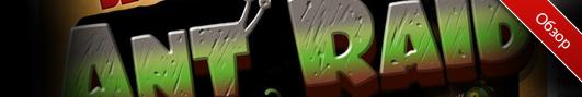 Обзор приложений - Ant Raid - Защитим королеву от Зомби насекомых!