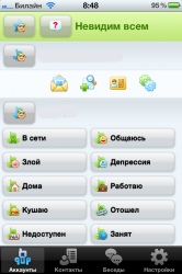 'QIP Mobile Messenger' на iOS обновилась: Push уведомления и другое