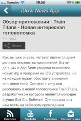 Альфа версия приложения iDow News для iOS от iDow.ru - Бесплатно