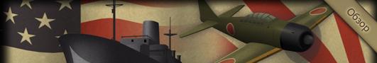 Обзор приложений - iBomber Defense Pacific, битва в Тихоокеанском регионе