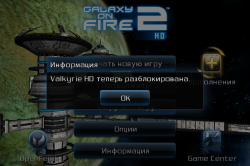 Galaxy on Fire 2™ HD 1.0.4 - получила дополнение Valkyrie HD