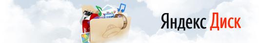 Яндекс запускает свой облачный сервис Яндекс.Диск