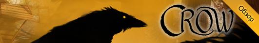 Обзор приложений - Crow - Эпические сражения черного ворона