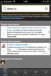 АйБлоги позволяет читать TOP записи Живого Журнала с iPhone