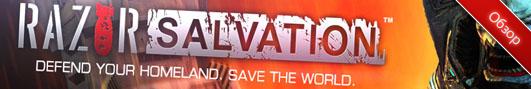 Обзор приложений - Razor: Salvation - Защитим человечество!