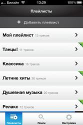 Яндекс выпустил новое приложение Яндекс.Музыка на iOS