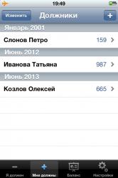 Обзор программы - Долги Pro: Следим за должниками на iOS