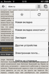 Google выпустил браузер Chrome на iPhone и iPad устройтсва!