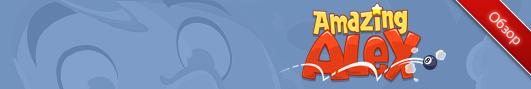 Обзор приложений - Amazing Alex - новое приложение от Rovio