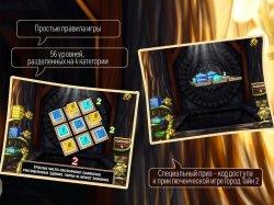 Судоку Skyline от Reiner Knizia на русском языке для всех iOS устройств