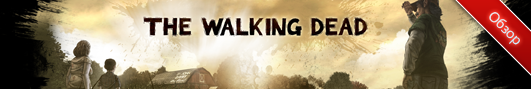 Обзор приложений - Walking Dead: The Game – Мертвецы приходят на iPhone