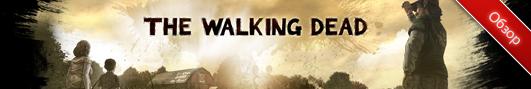 Обзор приложений - Walking Dead: The Game – Мертвецы приходят на iPhone