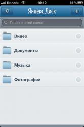 Яндекс.Диск теперь доступен для всех и для iOS отдельно!
