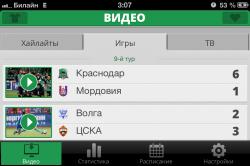 Приложение Наш Футбол на iOS – Чемпионат России в вашем кармане!