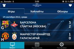 Онлайн трансляции матчей Лига Чемпионов 2012/2013 прямо на iPhone и iPad