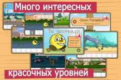 Приключения Колобка от AAGames обновилась – ПРОМО КОДЫ
