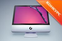 Конкурс! Конкурс! - Выиграй пожизненную лицензию CleanMyMac на свой Mac OS