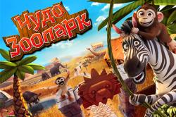 Сегодня от компании Gameloft вышла новая социальная игра «Чудо зоопарк» на  ...
