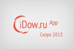 Началась работа над приложением «iDow.ru App» для iPhone и iPad