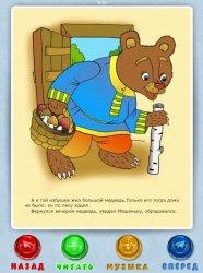"""Обзор приложений -  Сказка """"Маша и Медведь"""" - Книга для детей!"""