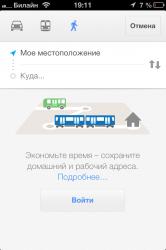 Google выпустила собственные карты Google Maps в App Store - Бесплатно!