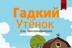 Обзор приложений - Сказки для умных деток - развивающая книга для детей!