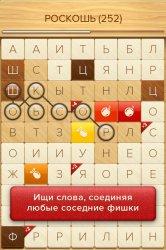 Головоломка WordBox - Word puzzle game! – Составляем из букв слова! + Промы